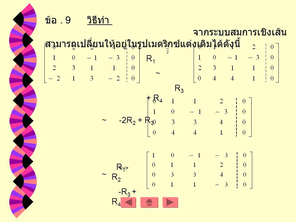 ข้อ . 9 วิธีทำ จากระบบสมการเชิงเส้น สามารถเปลี่ยนให้อยู่ในรูปเมตริกซ์แต่งเติมได้ดังนี้