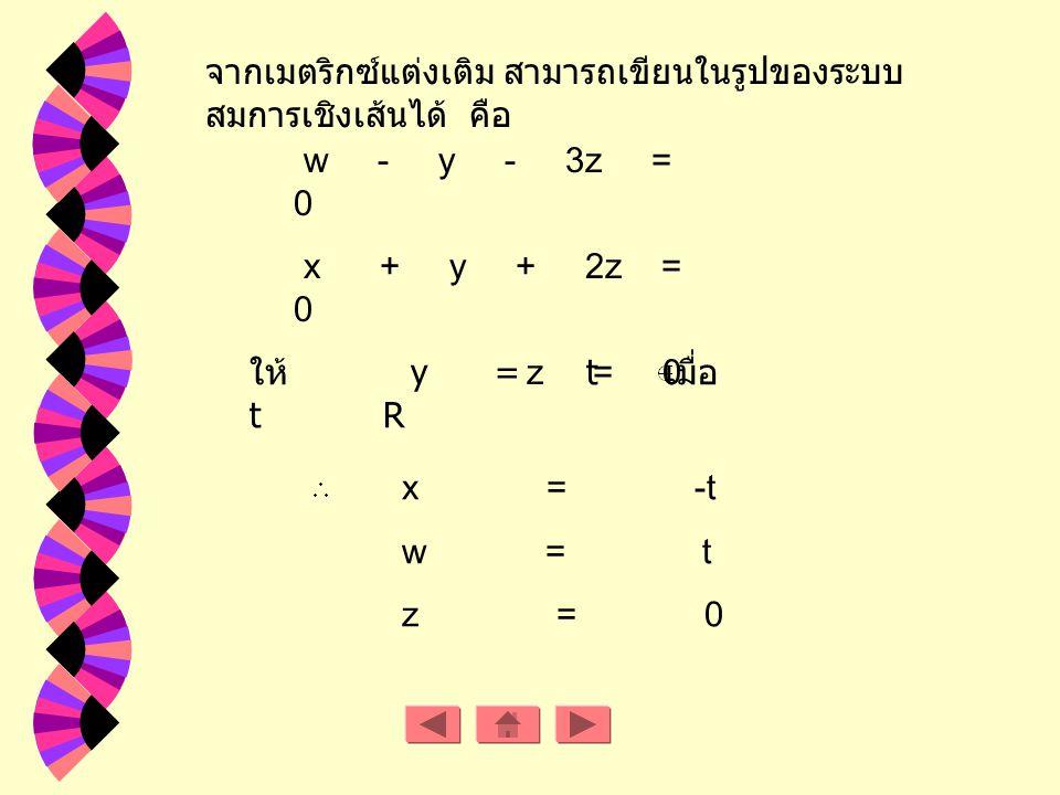 จากเมตริกซ์แต่งเติม สามารถเขียนในรูปของระบบสมการเชิงเส้นได้ คือ