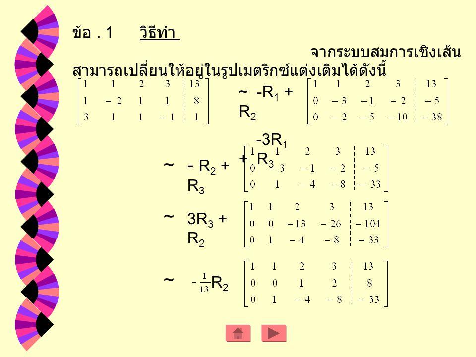 ข้อ . 1 วิธีทำ จากระบบสมการเชิงเส้น สามารถเปลี่ยนให้อยู่ในรูปเมตริกซ์แต่งเติมได้ดังนี้