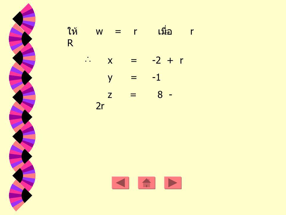 ให้ w = r เมื่อ r R x = -2 + r.