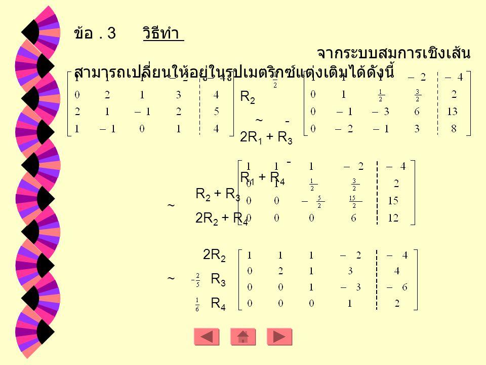 ข้อ . 3 วิธีทำ จากระบบสมการเชิงเส้น สามารถเปลี่ยนให้อยู่ในรูปเมตริกซ์แต่งเติมได้ดังนี้