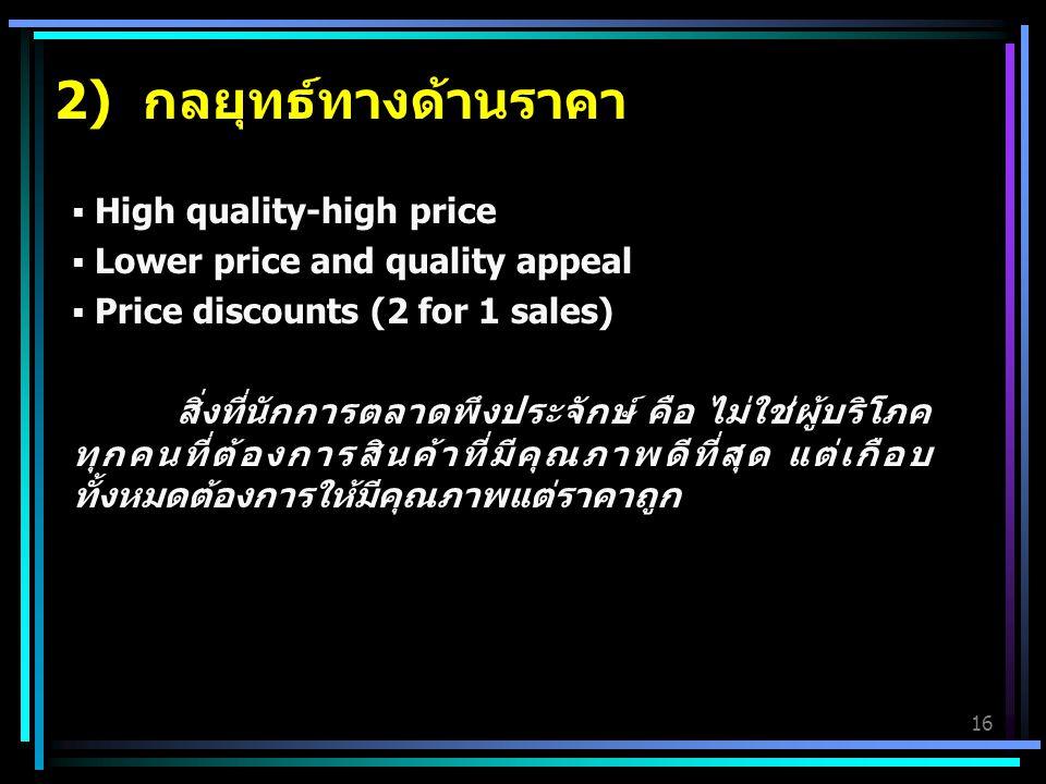 2) กลยุทธ์ทางด้านราคา High quality-high price