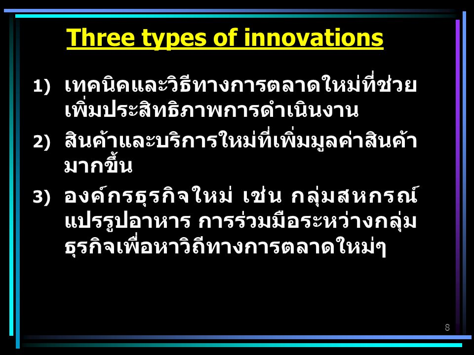 Three types of innovations