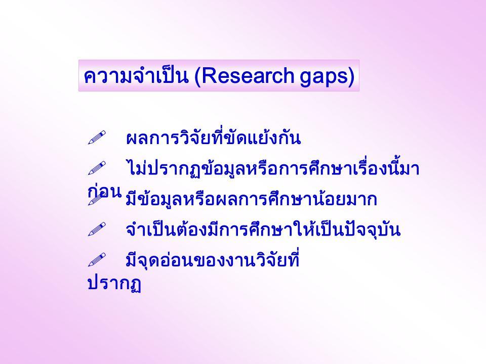 ความจำเป็น (Research gaps)