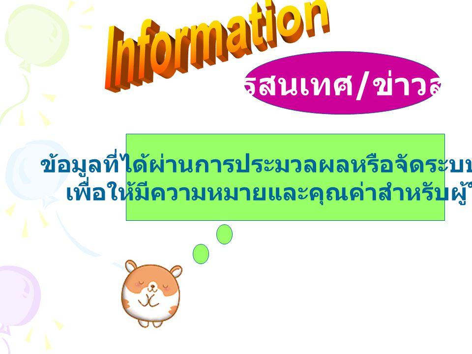 สารสนเทศ/ข่าวสาร Information