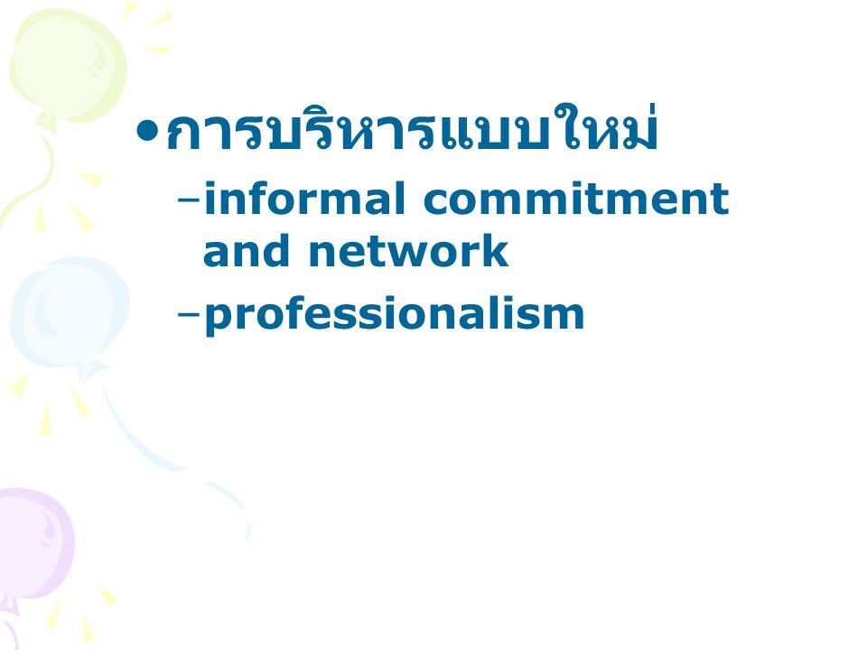 การบริหารแบบใหม่ informal commitment and network professionalism
