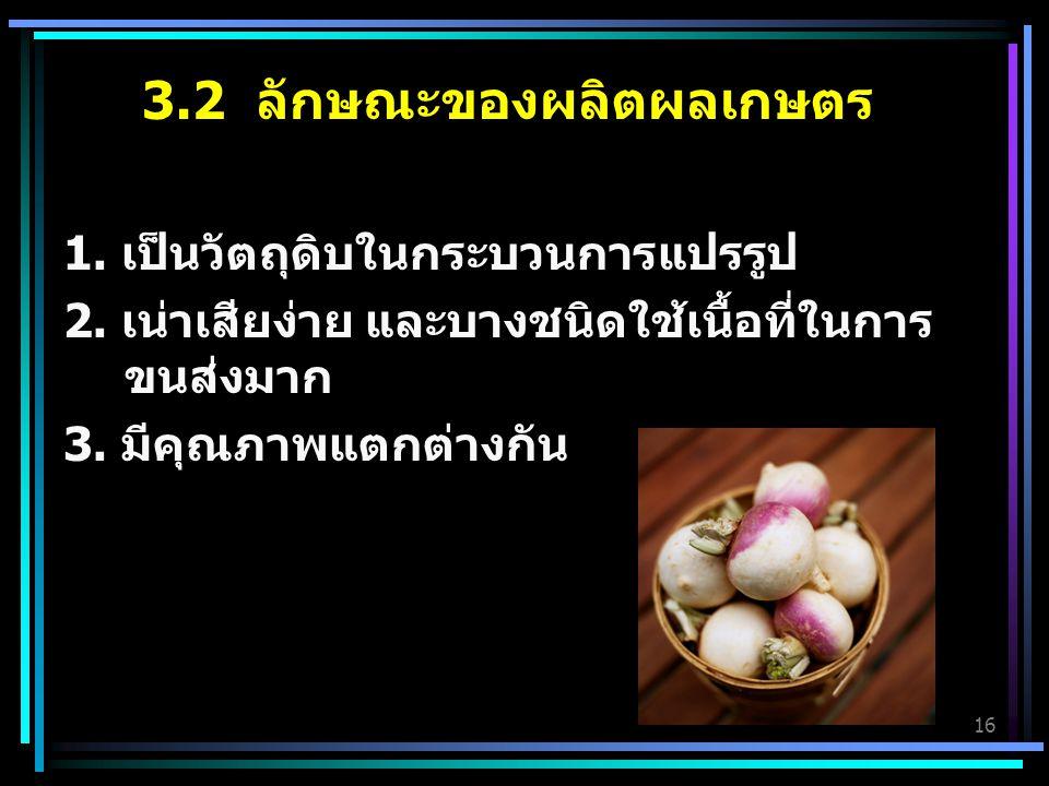 3.2 ลักษณะของผลิตผลเกษตร