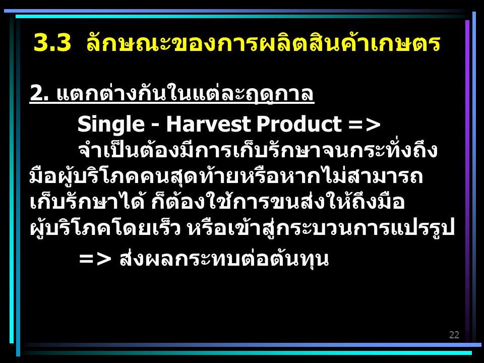 3.3 ลักษณะของการผลิตสินค้าเกษตร