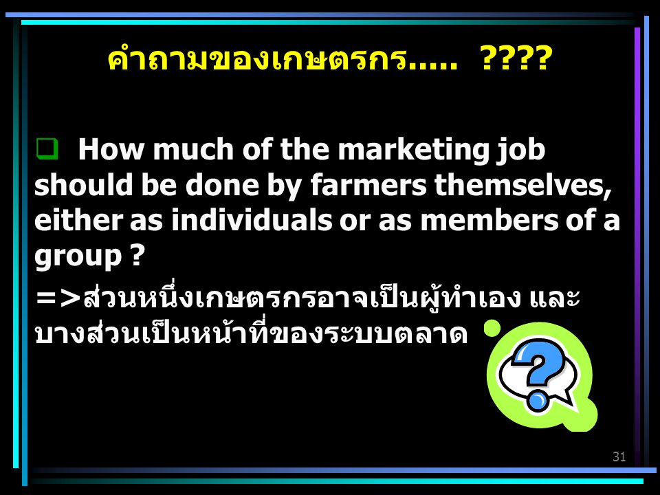 คำถามของเกษตรกร..... How much of the marketing job should be done by farmers themselves, either as individuals or as members of a group