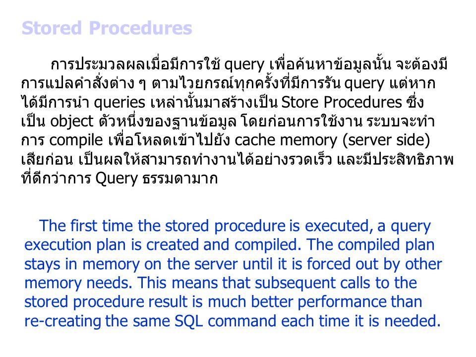 Stored Procedures การประมวลผลเมื่อมีการใช้ query เพื่อค้นหาข้อมูลนั้น จะต้องมี การแปลคำสั่งต่าง ๆ ตามไวยกรณ์ทุกครั้งที่มีการรัน query แต่หาก.
