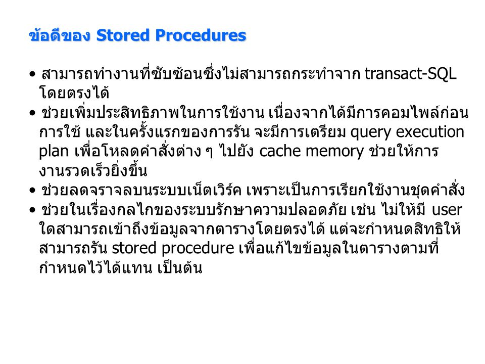 ข้อดีของ Stored Procedures