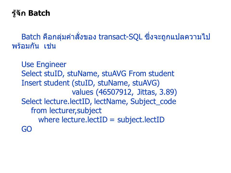 รู้จัก Batch Batch คือกลุ่มคำสั่งของ transact-SQL ซึ่งจะถูกแปลความไป. พร้อมกัน เช่น. Use Engineer.