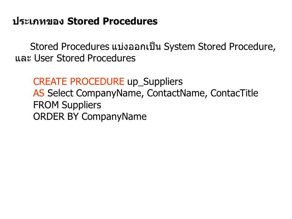ประเภทของ Stored Procedures