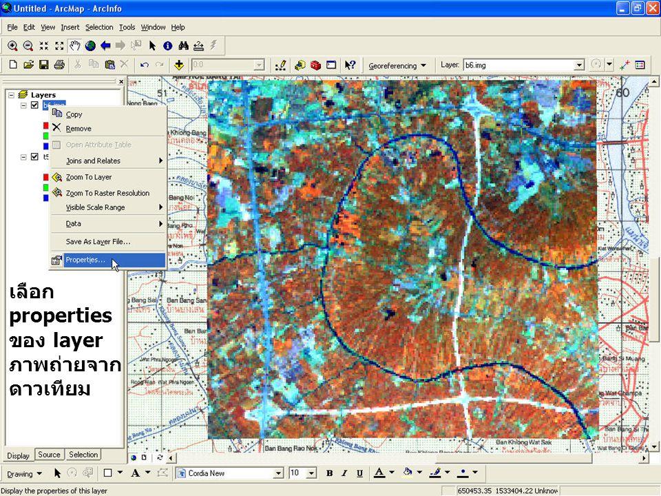 เลือก properties ของ layer ภาพถ่ายจากดาวเทียม