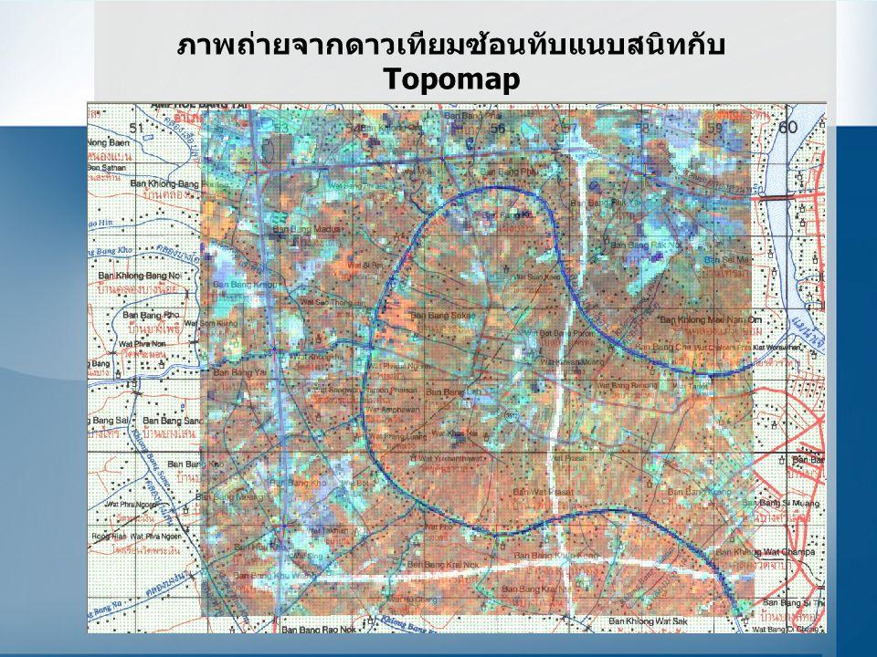 ภาพถ่ายจากดาวเทียมซ้อนทับแนบสนิทกับ Topomap
