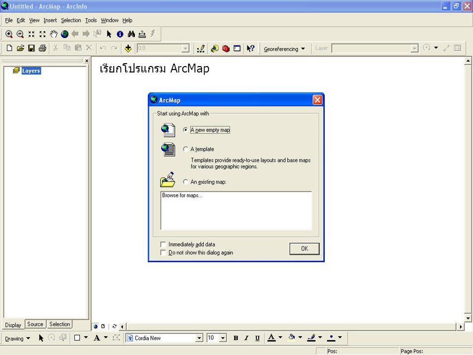 เรียกโปรแกรม ArcMap