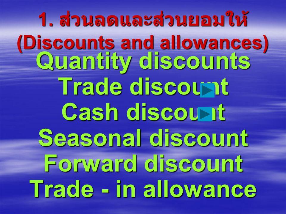 1. ส่วนลดและส่วนยอมให้ (Discounts and allowances)