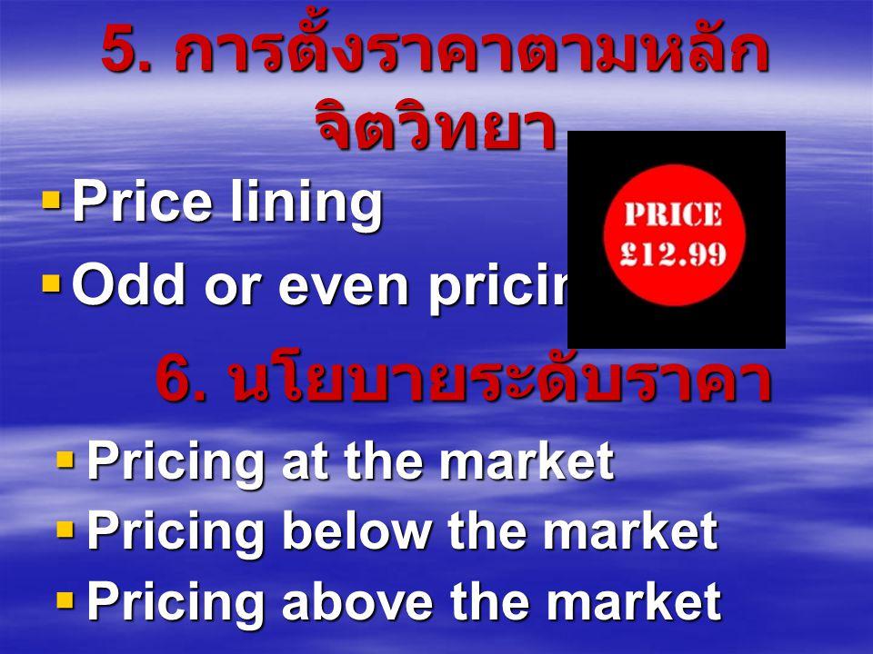 5. การตั้งราคาตามหลักจิตวิทยา