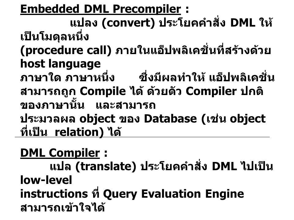 Embedded DML Precompiler :