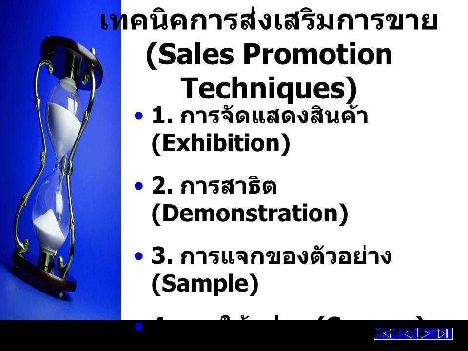 เทคนิคการส่งเสริมการขาย (Sales Promotion Techniques)