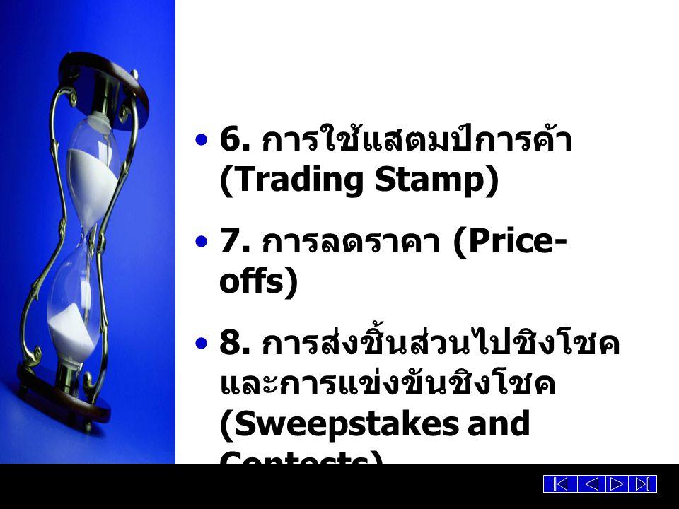 6. การใช้แสตมป์การค้า (Trading Stamp)