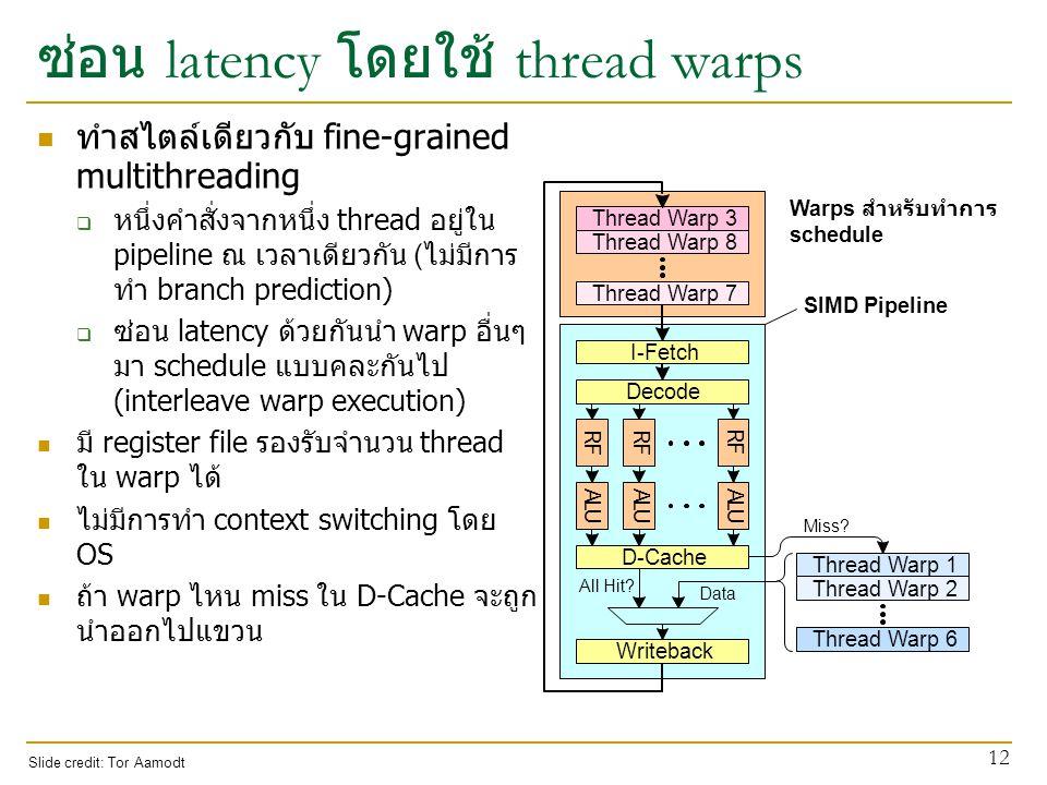ซ่อน latency โดยใช้ thread warps