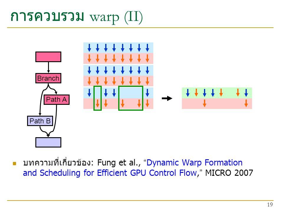 การควบรวม warp (II) Branch. Path A. Path B. Branch. Path A.