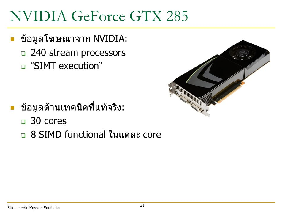 NVIDIA GeForce GTX 285 ข้อมูลโฆษณาจาก NVIDIA: 240 stream processors