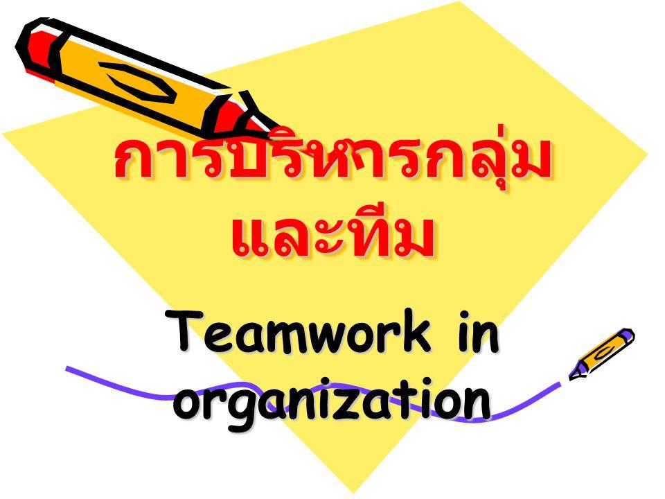 การบริหารกลุ่มและทีม
