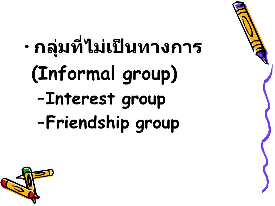 กลุ่มที่ไม่เป็นทางการ (Informal group)