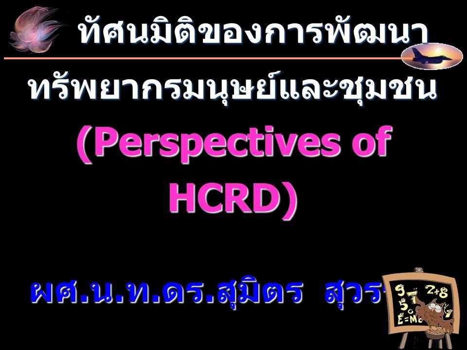 ทรัพยากรมนุษย์และชุมชน (Perspectives of HCRD)
