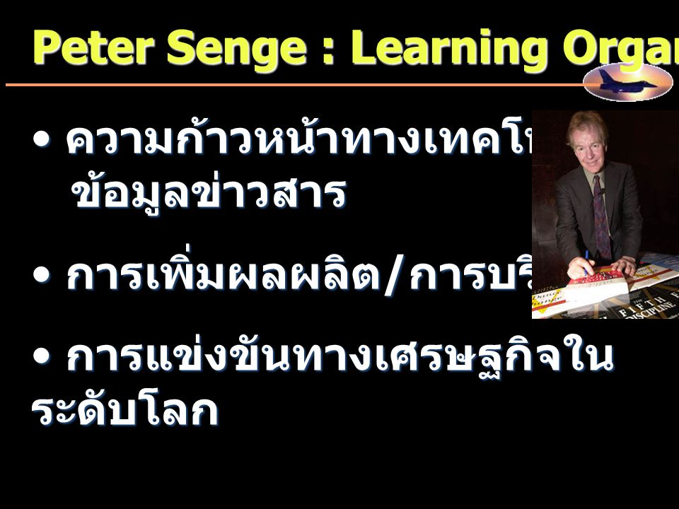 Peter Senge : Learning Organization (LO)