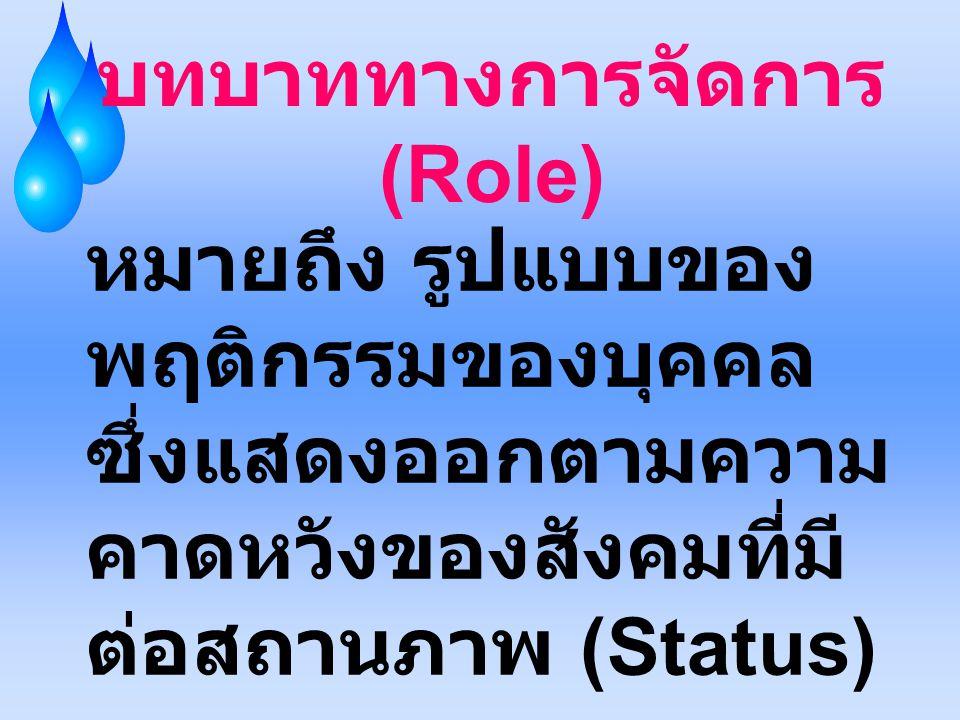 บทบาททางการจัดการ (Role)