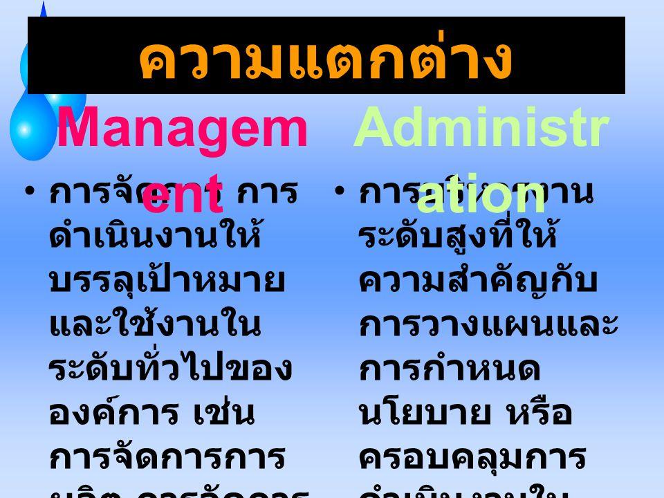 ความแตกต่าง Management Administration