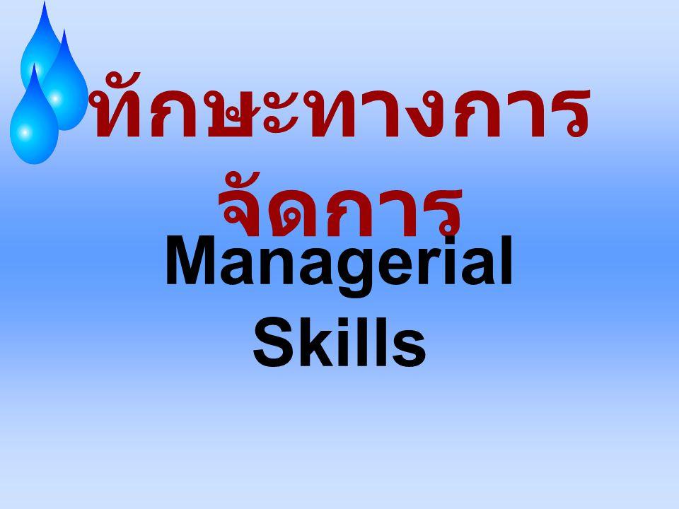 ทักษะทางการจัดการ Managerial Skills