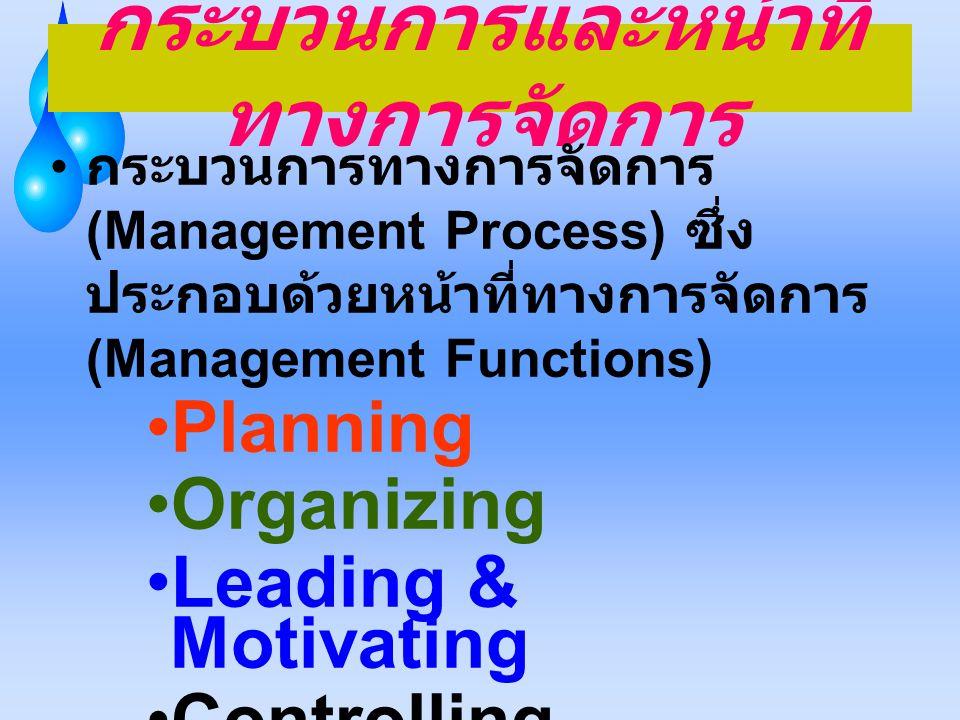 กระบวนการและหน้าที่ทางการจัดการ
