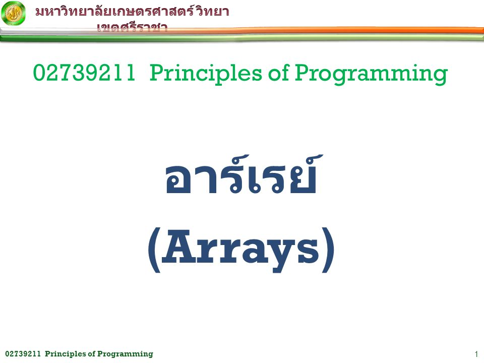 02739211 Principles of Programming