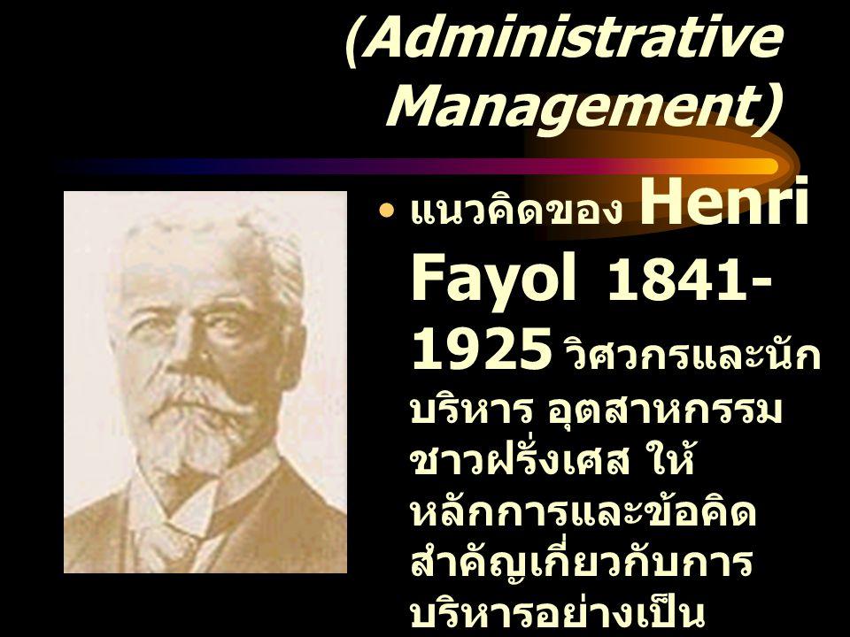 การจัดการตามหลักการบริหาร (Administrative Management)