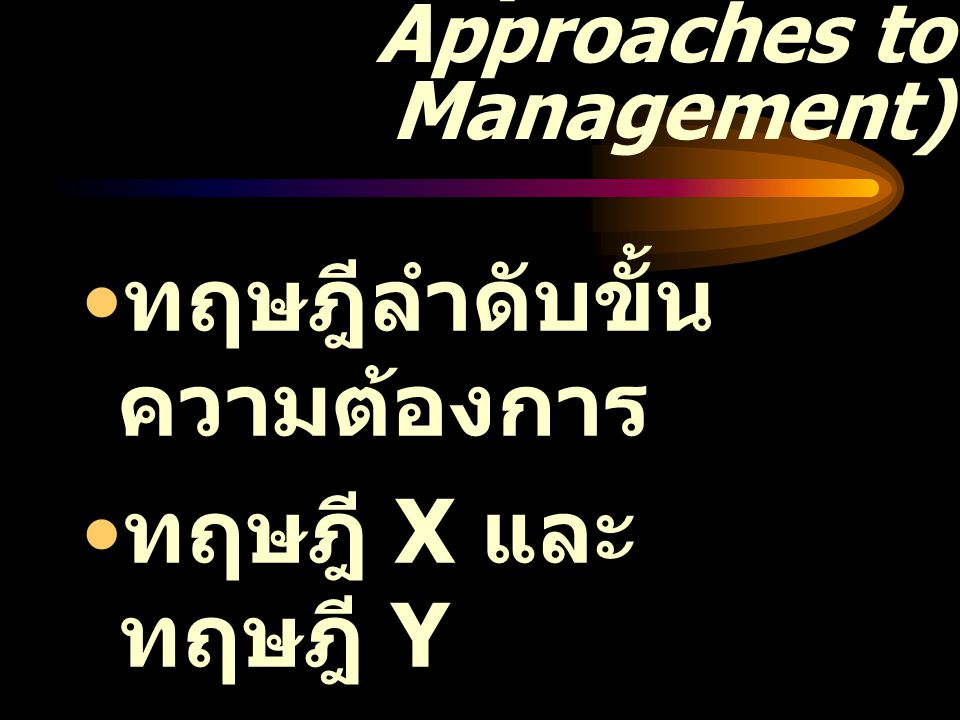 การจัดการเชิงพฤติกรรม (Behavioral Approaches to Management)