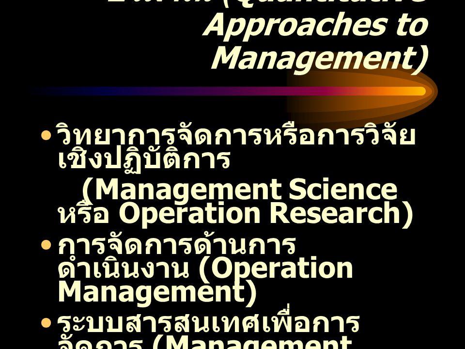 การศึกษาการจัดการเชิงปริมาณ (Quantitative Approaches to Management)