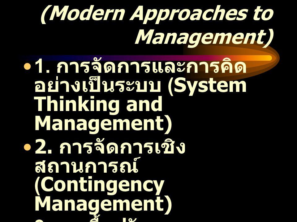 แนวคิดเรื่องการจัดการสมัยใหม่ (Modern Approaches to Management)