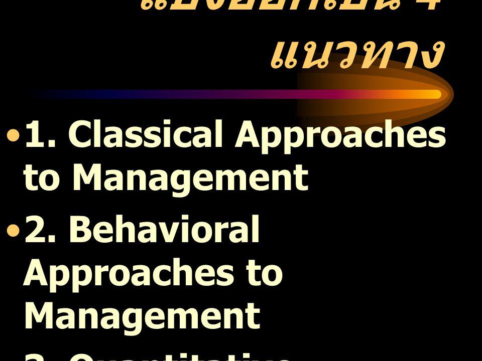 แบ่งออกเป็น 4 แนวทาง 1. Classical Approaches to Management