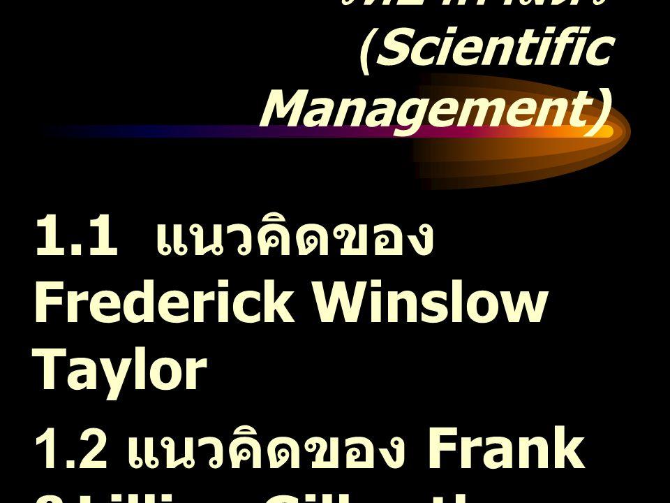 การจัดการเชิงวิทยาศาสตร์ (Scientific Management)