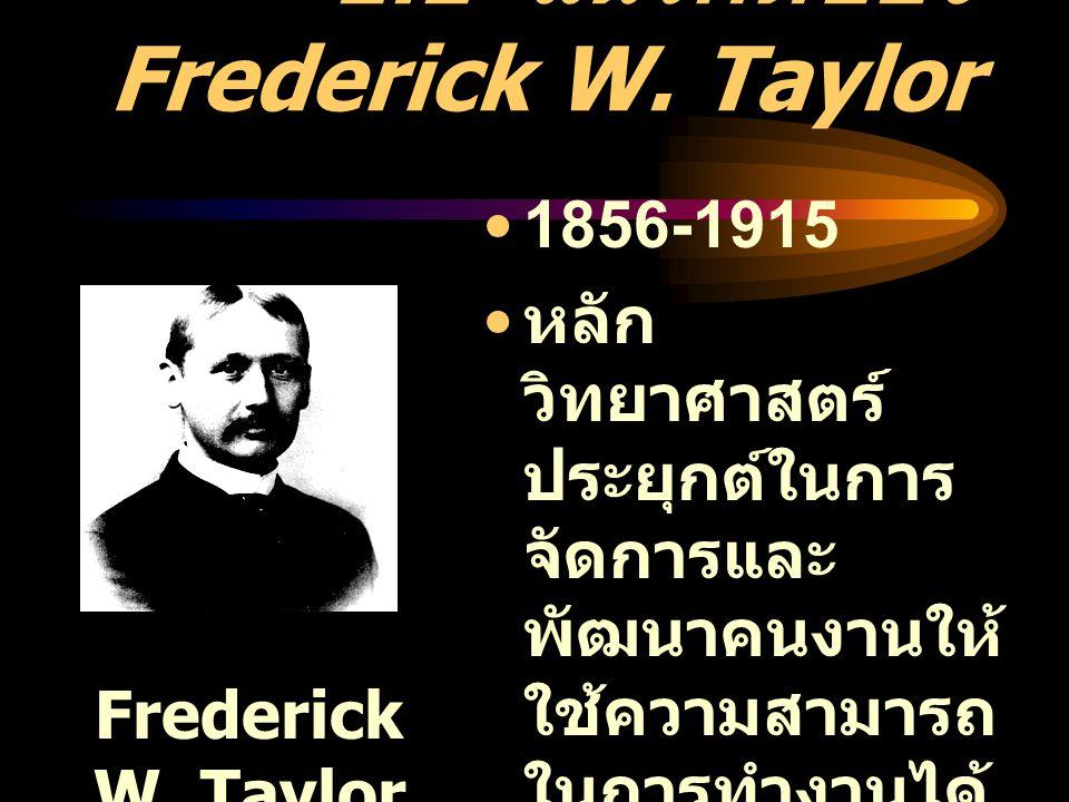 1.1 แนวคิดของ Frederick W. Taylor