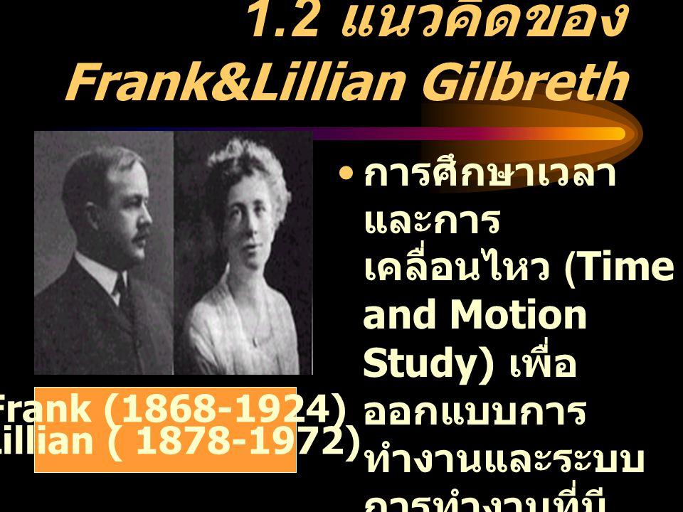 1.2 แนวคิดของ Frank&Lillian Gilbreth