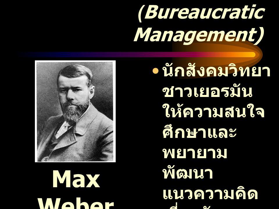 การจัดการแบบราชการ (Bureaucratic Management)