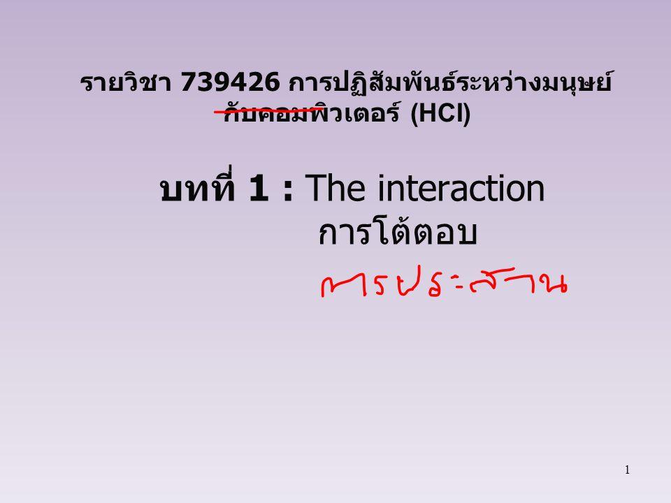 บทที่ 1 : The interaction การโต้ตอบ