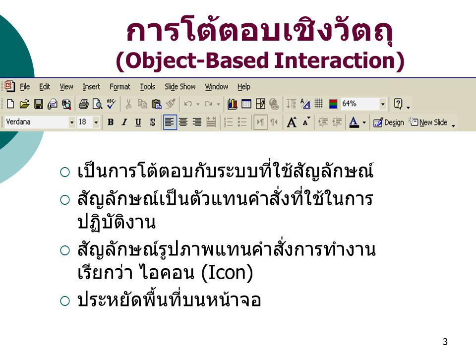 การโต้ตอบเชิงวัตถุ (Object-Based Interaction)
