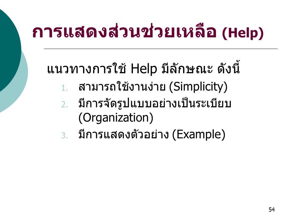การแสดงส่วนช่วยเหลือ (Help)