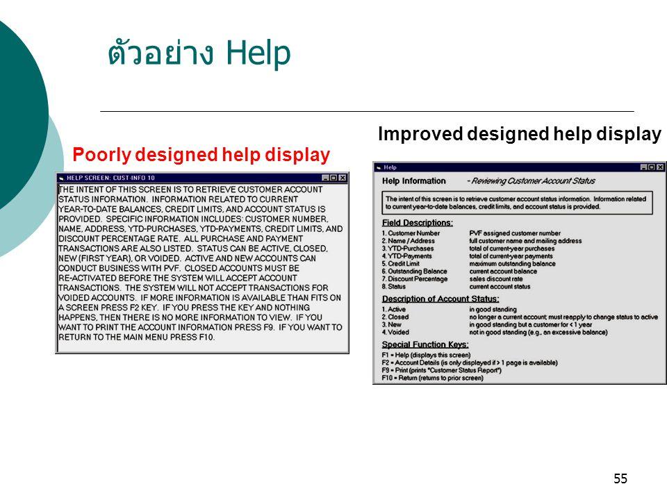 ตัวอย่าง Help Improved designed help display